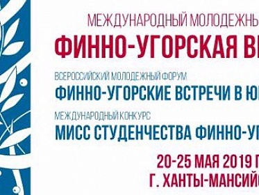 "The International Youth Festival ""Finno-Ugric Spring - 2019"" will be held in Khanty-Mansiysk in May, 21- 24, 2019."